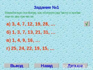 Задание №1 Внимательно посмотри, как построен ряд чисел и назови еще по два-три