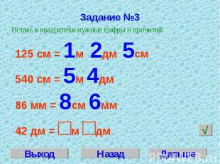 Задание №3Вставь в квадратики нужные цифры и прочитай:125 см = □м □дм □см540 см