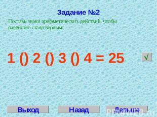 Задание №2Поставь знаки арифметических действий, чтобы равенство стало верным:1