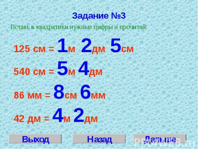 Задание №3Вставь в квадратики нужные цифры и прочитай:125 см = □м □дм □см540 см = □м □дм86 мм = □см □мм42 дм = □м □дм