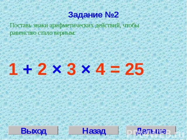 Задание №2Поставь знаки арифметических действий, чтобы равенство стало верным:1 + 2 × 3 × 4 = 25