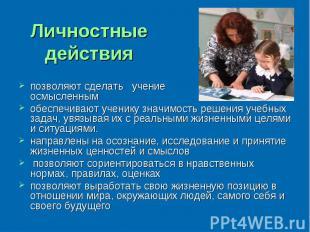 Личностные действия позволяют сделать учение осмысленнымобеспечивают ученику зна