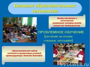 Базовые образовательныетехнологии Между обучением и психическимразвитием человек