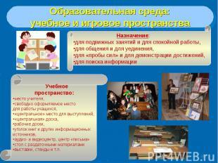 Образовательная среда:учебное и игровое пространстваНазначение:для подвижных зан