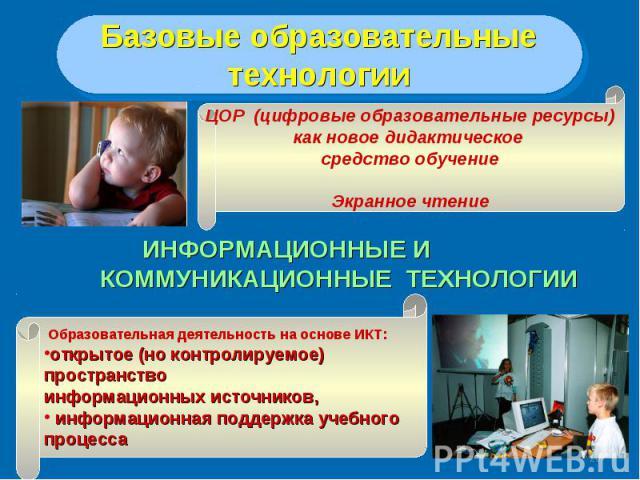 Базовые образовательныетехнологии ЦОР (цифровые образовательные ресурсы)как новое дидактическое средство обучениеЭкранное чтениеИНФОРМАЦИОННЫЕ И КОММУНИКАЦИОННЫЕ ТЕХНОЛОГИИ Образовательная деятельность на основе ИКТ:открытое (но контролируемое) прос…
