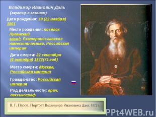 Владимир Иванович Даль (вкратце о главном)Дата рождения: 10 (22 ноября) 1801Мест