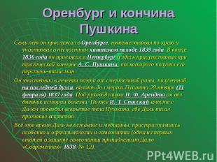 Оренбург и кончина Пушкина Семь лет он прослужил в Оренбурге, путешествовал по к