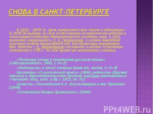 Снова в Санкт-Петербурге В 1834—1839 гг. Даль выпускает свои «Были и небылицы».