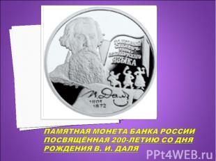Памятная монета Банка России посвящённая 200-летию со дня рождения В. И. Даля