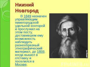 Нижний Новгород В 1849 назначен управляющим нижегородской удельной конторой и пр