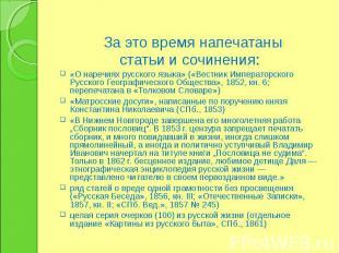 За это время напечатаны статьи и сочинения:«О наречиях русского языка» («Вестник