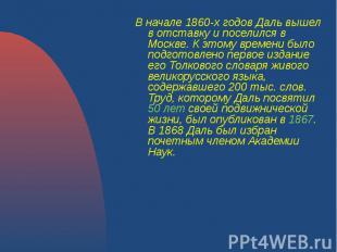 В начале 1860-х годов Даль вышел в отставку и поселился в Москве. К этому времен