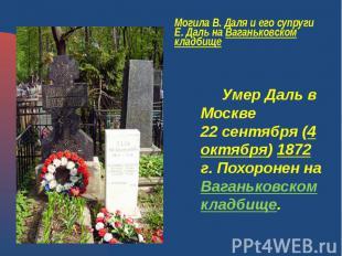 Могила В. Даля и его супруги Е. Даль на Ваганьковском кладбище Умер Даль в Москв