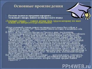 Основные произведения Русские сказки из предания народного…Толковый словарь живо