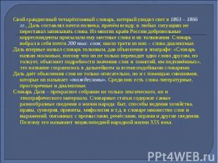 Свой грандиозный четырёхтомный словарь, который увидел свет в 1863 – 1866 гг., Д