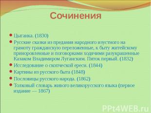 Сочинения Цыганка. (1830) Русские сказки из предания народного изустного на грам