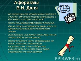 Афоризмы В.И. Даля Не может русский человек быть счастлив в одиночку, ему нужно