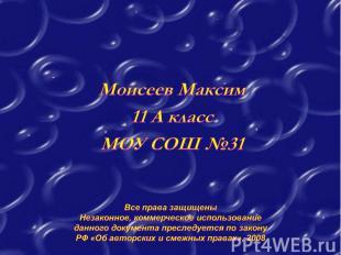Моисеев Максим 11 А класс МОУ СОШ №31Все права защищены Незаконное, коммерческое