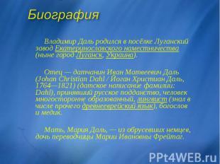 Биография Владимир Даль родился в посёлке Луганский завод Екатеринославского нам