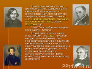 По окончании войны поступил ординатором в СПб. военносухопутный госпиталь. Однак