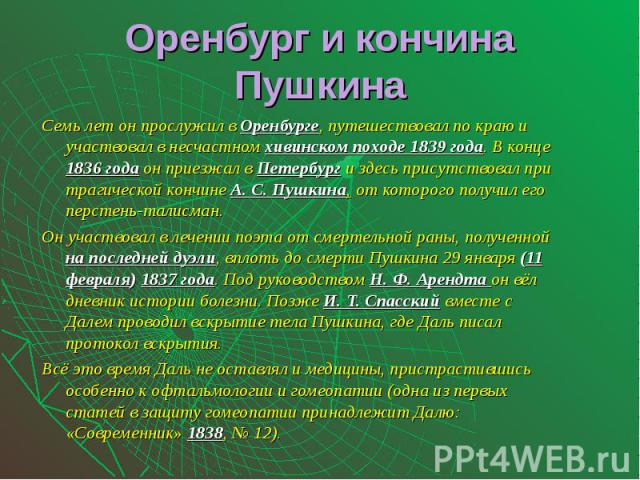 Оренбург и кончина Пушкина Семь лет он прослужил в Оренбурге, путешествовал по краю и участвовал в несчастном хивинском походе 1839 года. В конце 1836 года он приезжал в Петербург и здесь присутствовал при трагической кончине А.С.Пушкина, от котор…