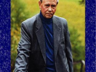 Валентин Григорьевич Распутин(род. 15 марта 1937) фотография