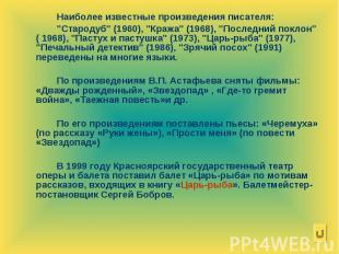 """Наиболее известные произведения писателя:""""Стародуб"""" (1960), """"Кража"""" (1968), """"Пос"""