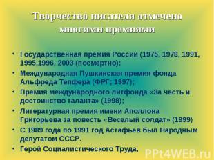 Творчество писателя отмечено многими премиями Государственная премия России (197