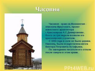 Часовня  Часовня - храм св.Иннокентия - епископа Иркутского, проект известного
