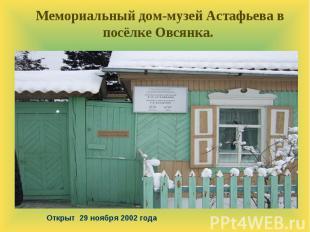Мемориальный дом-музей Астафьева в посёлке Овсянка. Открыт 29 ноября 2002 года