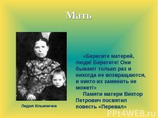 Мать «Берегите матерей, люди! Берегите! Они бывают только раз и никогда не возвр