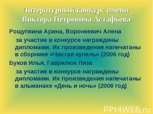 Литературный конкурс имени Виктора Петровича Астафьева Рощупкина Арина, Воронкев