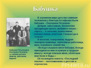 Бабушка В огромном мире детства главным человеком у Виктора Астафьева была бабуш