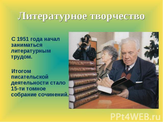 Литературное творчество С 1951 года начал заниматься литературным трудом.Итогом писательской деятельности стало 15-ти томное собрание сочинений.