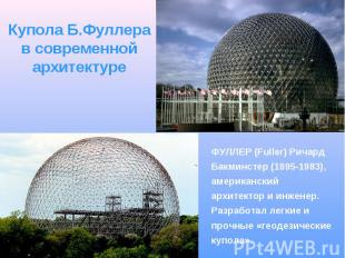 Купола Б.Фуллера в современной архитектуре ФУЛЛЕР (Fuller) Ричард Бакминстер (18
