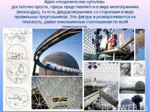 Идея «геодезических куполов» достаточно проста, сфера представляется в виде мног