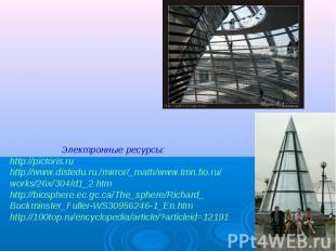 Электронные ресурсы:http://pictoris.ruhttp://www.distedu.ru./mirror/_math/www.tm
