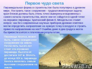 Первое чудо света Пирамидальная форма в строительстве была популярна в древнем м