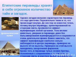 Египетские пирамиды хранят в себе огромное количество тайн и загадок. Однако заг