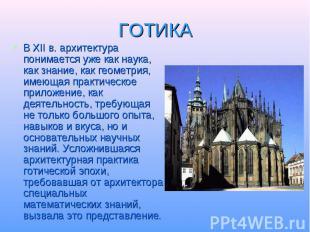 ГОТИКА В XII в. архитектура понимается уже как наука, как знание, как геометрия,
