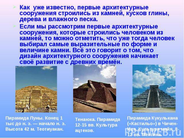 Как уже известно, первые архитектурные сооружения строились из камней, кусков глины, дерева и влажного песка.Если мы рассмотрим первые архитектурные сооружения, которые строились человеком из камней, то можно отметить, что уже тогда человек выбирал …
