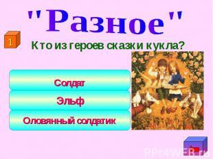 """""""Разное"""" Кто из героев сказки кукла?"""