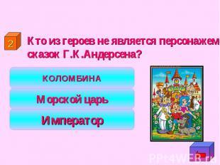 """""""Разное"""" Кто из героев не является персонажем сказок Г.К.Андерсена?"""