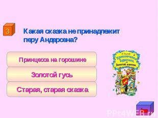 """""""Разное"""" Какая сказка не принадлежит перу Андерсена?"""