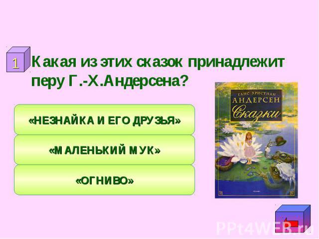 Сказки Ганса-Христиана Андерсена Какая из этих сказок принадлежит перу Г.-Х.Андерсена?