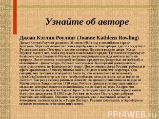 Узнайте об авторе Джоан Кэтлин Роулинг (Joanne Kathleen Rowling) Джоан Кэтлин Ро