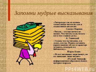 Запомни мудрые высказывания «Литературе так же нужны талантливые читатели, как и