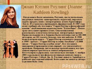 Джоан Кэтлин Роулинг (Joanne Kathleen Rowling) . Когда книга была закончена, Роу