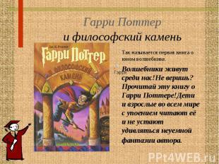 Гарри Поттер и философский камень Так называется первая книга о юном волшебнике.