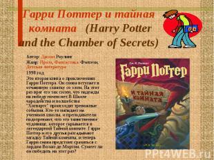 Гарри Поттер и тайная комната  (Harry Potter and the Chamber of Secrets) Автор: